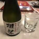 牛平 - 日本酒「獺祭」