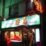 981206 - 横浜発 驢馬人の美食な日々-Koushou