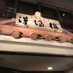 漢陽楼 -