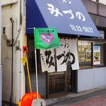 生姜ラーメン みづの - 店舗外観