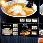 山形飛魚 亞呉屋 - 券売機…どろつけ麺小さいな~