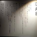 山形飛魚 亞呉屋 - こだわり