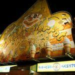 ラッキーピエロ - たまに行くならこんな店は、ラブライブ! サンシャイン!! 2期8話と9話劇中に登場した「ラッキーピエロ ベイエリア本店」です。