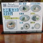 9811439 - 蛸飯セットはこの中から選びますが うどんとセットなら百円