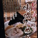 のだ麺 ~縁~