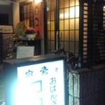 ロココ - 入口付近