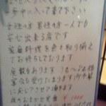 ロココ - ママの手書き看板