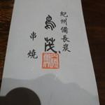 Torishige - 鳥茂