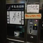 98121070 - 王紋 夢 純米吟醸