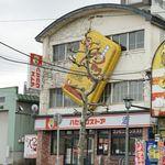 98124864 - たまに行くならこんな店は、名物の「やきとり弁当」が美味しい「ハセガワストア ベイエリア店」です。