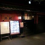 神田 炎蔵 - 2011年10月