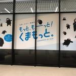 98134260 - 駅構内(改札内)_2018年11月