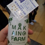Dangouzakasabisuerianoborishoppingukona - 牛乳