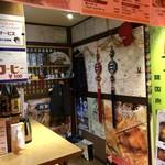 韓の香 - 店舗前風景