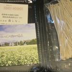 そば処 信州 霧しな - 料理写真:パッケージ