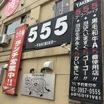 555 GO!GO!FIVE -