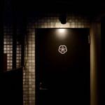 toriteisakura - じゃっかん怪し目の入口を入ると...