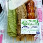 だんごと煎餅の店 みよまつ - 料理写真:みよまつ@天童 ぬた、くるみ、みたらし(110円+130円+105円)