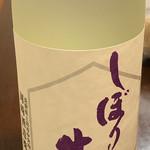岡崎酒造株式会社 - ドリンク写真: