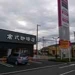 倉式珈琲店 - イオンタウン君津の出入口にオープンしました。