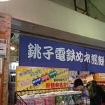 銚子電鉄 - 売店