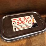 串かつじゃんじゃん - ソース(注意事項は日英中韓併記)♪