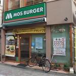 モスバーガー - 西荻窪駅の北口にあります