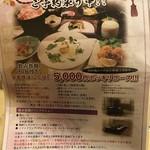 鶴べ別館 - 忘年会、新年メニュー