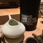 にい留 - SHUHO AWESOME KARAKUCHI EDITION