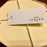 テントン - 美しい木箱