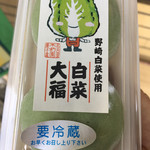不朽園 - 白菜大福 2個入(?円 税込)評価=◯ 意外なお勧め。匂いが苦手な人は止めときましょう!