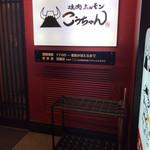 98167010 - 焼肉ホルモン こうちゃん。