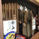 手延べうどん 水山 - 品川駅構内にあります。