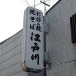 江戸川 - 屋号