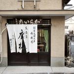 水田玉雲堂 - 外観写真:趣のある暖簾('18.11月下旬)