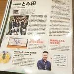日本の中華そば富田 - TRY大賞 第1位