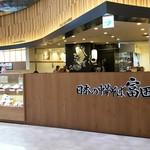 日本の中華そば富田 - 成田空港第一ターミナル中央ビル4階