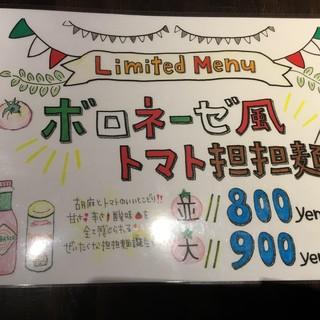 12月10日新メニュースタート【期間限定】