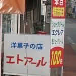 エトアール - 本日 特売日 シュークリーム  エクレア 生シュークリーム 100円