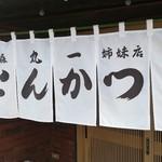 丸和 - 暖簾に丸一姉妹店の文字
