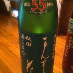 ブラッチュリア 炭味坐 - まんさくの花 純米吟醸 生詰原酒 55