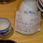 鮨・椿油天ぷら  八木 - かにペアリング