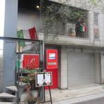 クッチーナ クラチオーネ ポッザ - 外観、店は2階