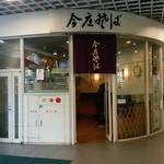 今庄そば - 福井駅にある「今庄そば」