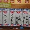 すし 銚子丸 大泉インター店