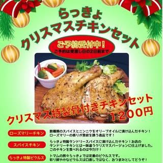 【12/23~12/25限定】クリスマスチキンセット