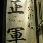 炭火串焼 正軍 -