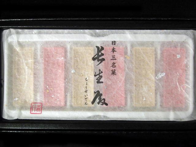 森八 東京店 - 長生殿 小墨