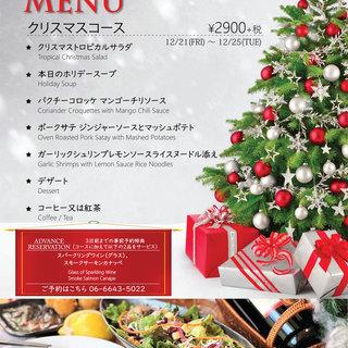 【12/21〜12/25限定!】クリスマスコースご予約受付中