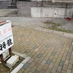 中華・将龍 - 道向かいに駐車場あり